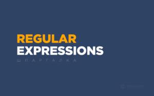 Шпаргалка по регулярным выражениям