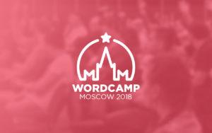 Официальная конференция по Вордпресс в Moскве