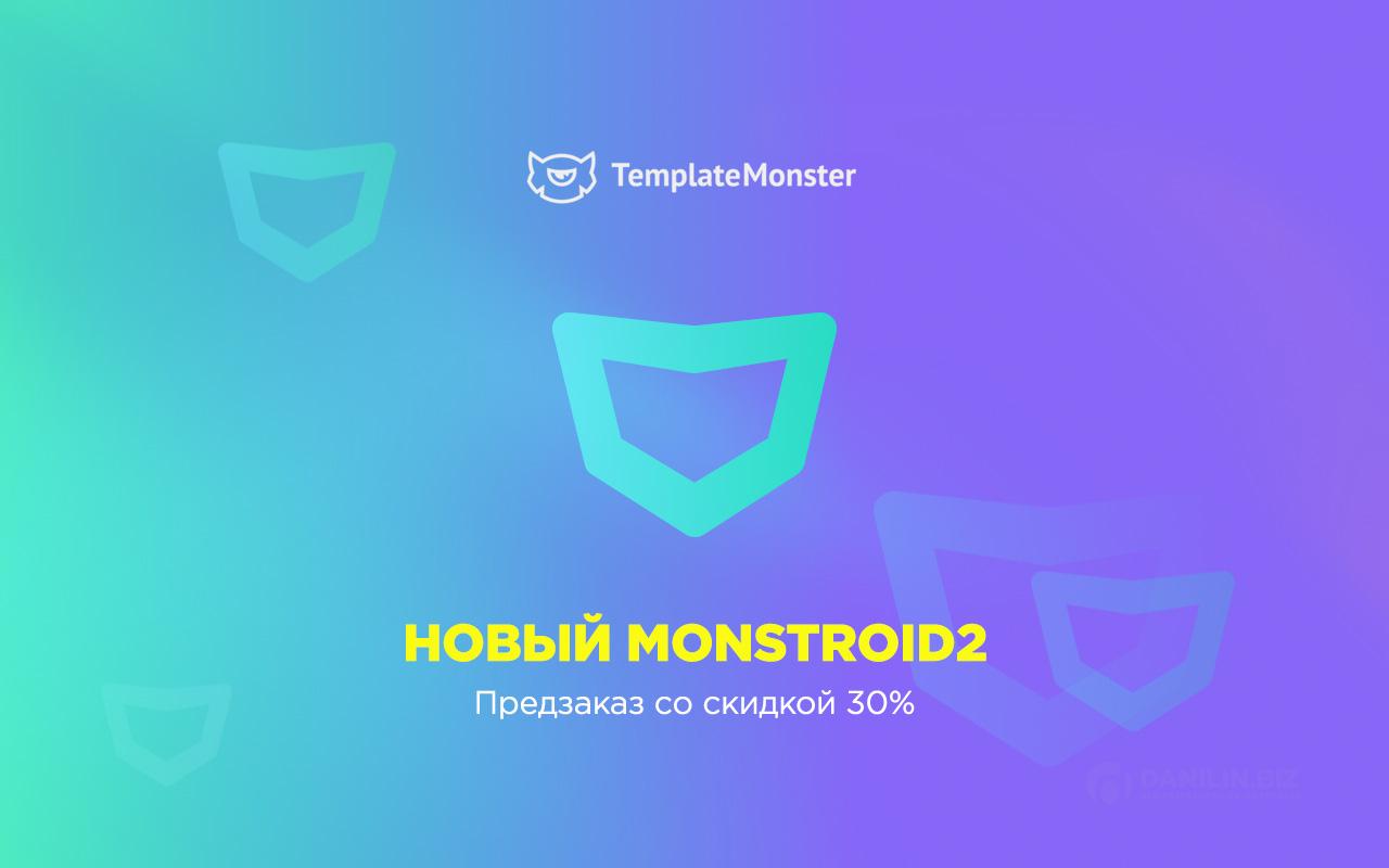 Начался предзаказ новой версии Monstroid2 со скидкой 30%