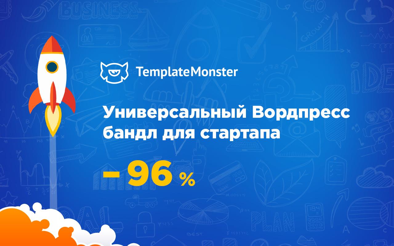 Универсальный Вордпресс бандл для стартапа со скидкой 96%