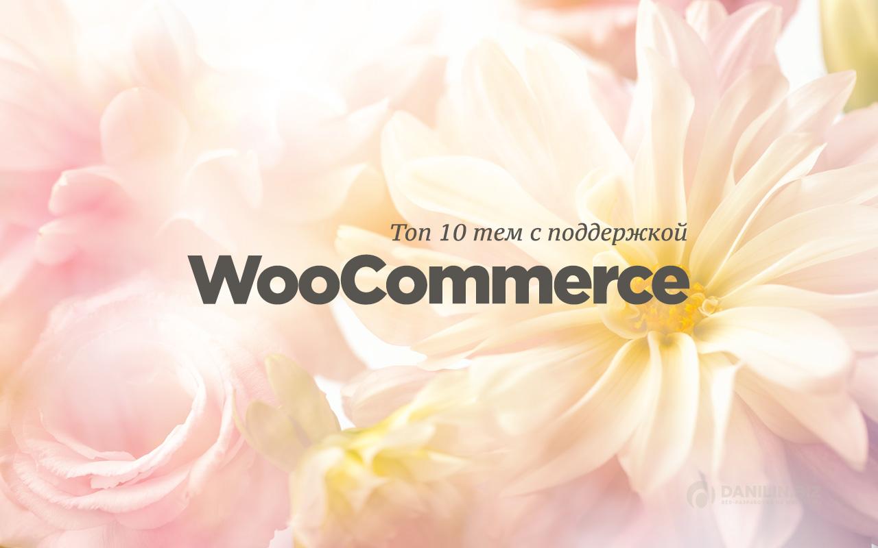 Топ 10 тем с поддержкой WooCommerce