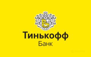 Почему я выбрал Тинькофф Банк