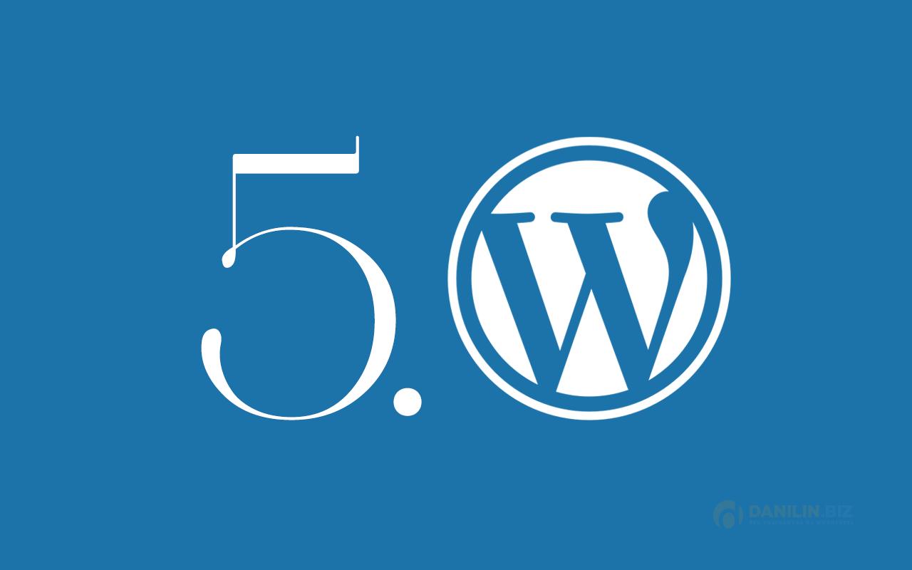 Встречаем WordPress 5.0 Beta 1