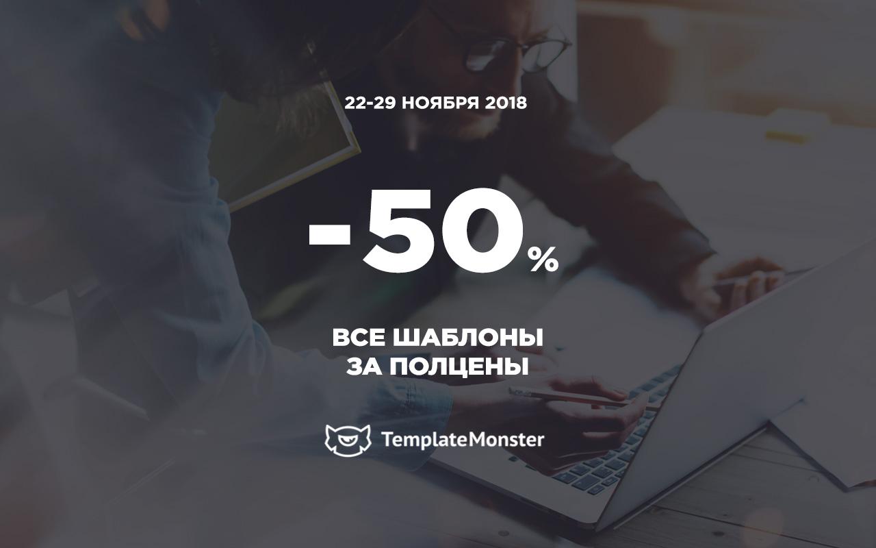 Черная пятница на TemplateMonster: целую неделю все шаблоны со скидкой 50%