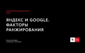 Актуальные факторы ранжирования 2018 года для Яндекса и Гугла