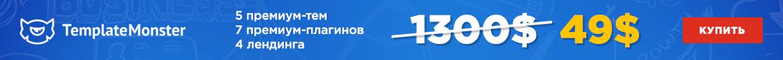 TemplateMonster: Бандл для стартапов со скидкой 96%