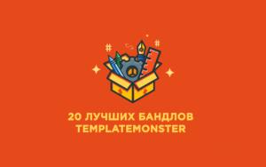 Лучшие предложения от TemplateMonster: 20 бандлов, мимо которых просто нельзя пройти