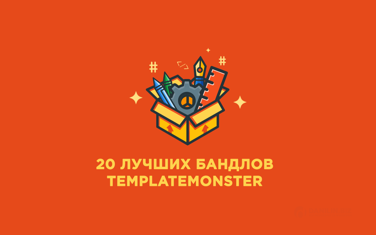 TemplateMonster: 20 ,