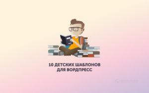10 шаблонов Вордпресс для сайта детского сада, школы, обучения