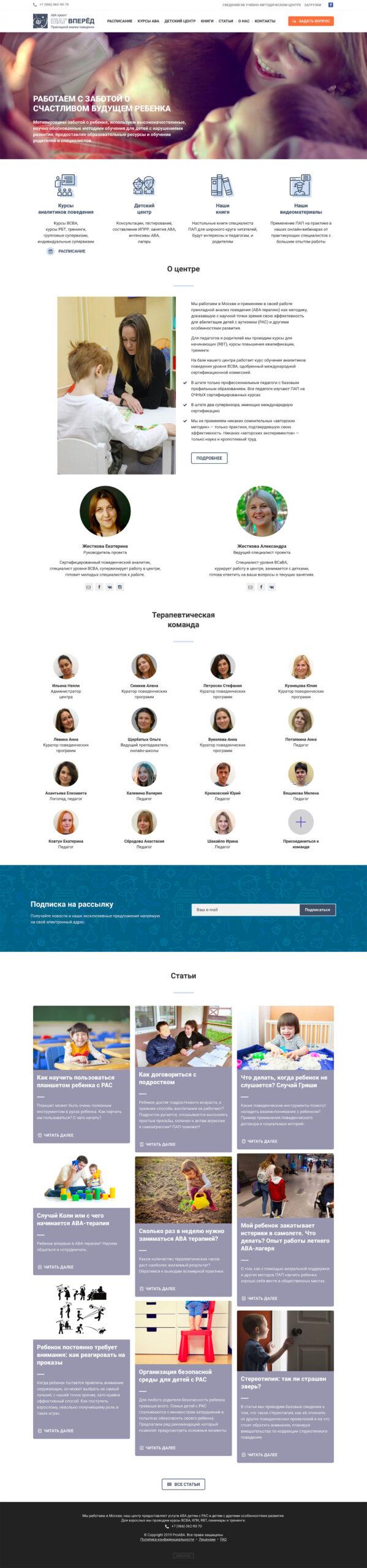 https://danilin.biz/wp-content/uploads/2021/02/proaba-ru-russian-aba-website-design-development-scaled.jpg