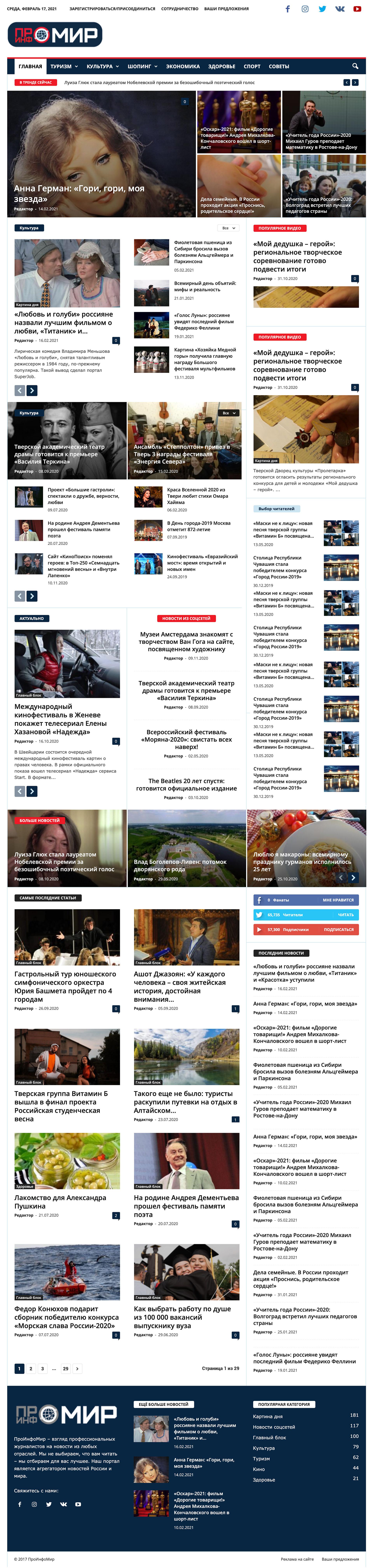 https://danilin.biz/wp-content/uploads/2021/02/proinfomir-website-screenshot.jpg