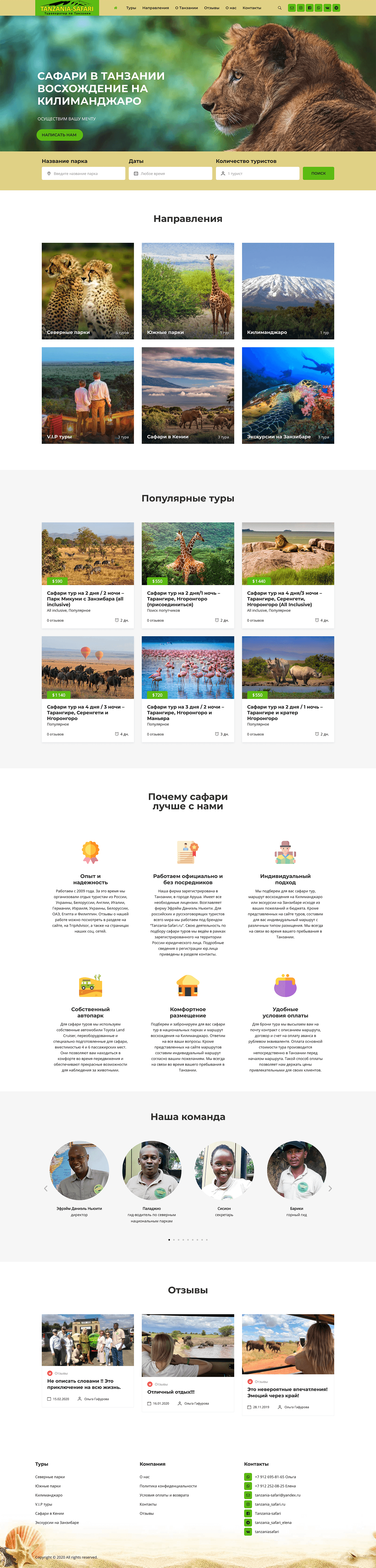 https://danilin.biz/wp-content/uploads/2021/09/tanzania-safari.png